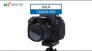 캐논 80d dslr 카메라 사용안내