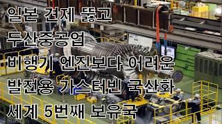 일본 견제 뚫고 두산중공업 비행기 엔진보다 어려운 발전용 가스터빈 국산화 세계 5번째 보유국