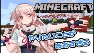 【Minecraft】#02 予定は未定【.live鯖】