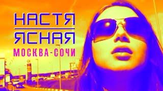 Смотреть клип Настя Ясная - Москва - Сочи
