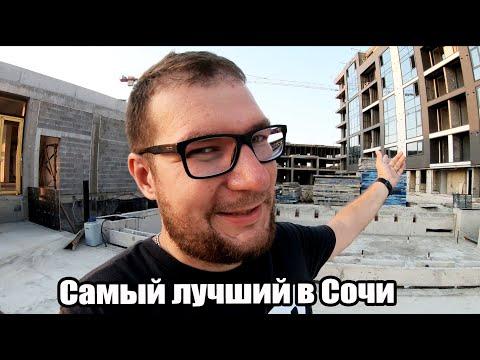 Самый лучший ЖК В СОЧИ. по мнению Максима Репьева.