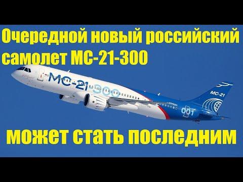 Очередной новый российский самолет МС-21-300 может стать ...