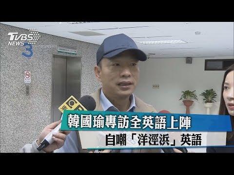 韓國瑜專訪全英語上陣 自嘲「洋涇浜」英語