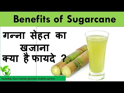 benefits of sugarcane juice गन्ना के फायदे
