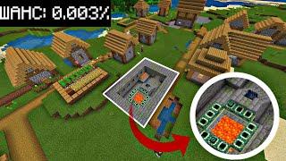 ПОРТАЛ Прямо Посреди ДЕРЕВНИ ЖИТЕЛЕЙ!   Невозможный СИД!   Minecraft Bedrock Edition   Майнкрафт Пе