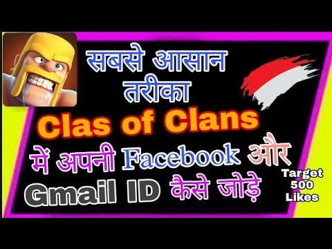 Clas Of Clans Game Me Facebook Aur Apni Id Kaise Jode | Clas Of Clan | Hindi