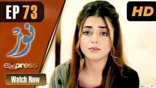 Pakistani Drama | Noor - Episode 73 | Express Entertainment Dramas | Asma, Agha Talal, Adnan Jilani