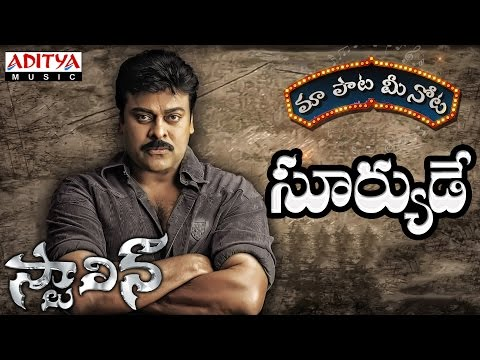 "Sooryude Full Song With Telugu Lyrics ||""మా పాట మీ నోట""