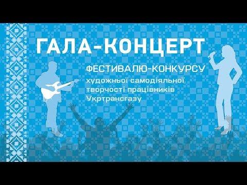 Гала-Концерт Фестивалю-конкурсу художньої самодіяльної творчості працівників АТ