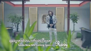 អូនស្អាតយ៉ាងណាក៍បងជ្រើសគេ - រ៉ាវី Sasda New MV Coming Soon….