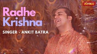 Krishna Radhe Krishna - Radha Rani Bhajan - Ankit Batra | Radha Ashtami