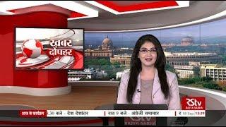 Hindi News Bulletin | हिंदी समाचार बुलेटिन – September 18, 2019 (1:30 pm)