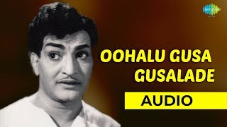 Oohalu Gusa Gusalade Audio song | Bandipotu | Ghantasala & P Susheela Hits | Romantic Song