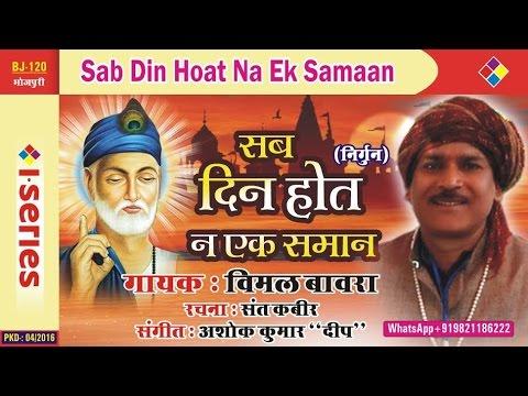 Bhojpuri Nirgun | Vimal Bawra | Audio Song | Sab Din Hoat Na Ek Samaana .