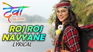 रोज रोज नव्याने | Roj Roj Navyane | Lyrical Song | Sonu Nigam, Shreya Ghoshal | Deva Ek Atrangee