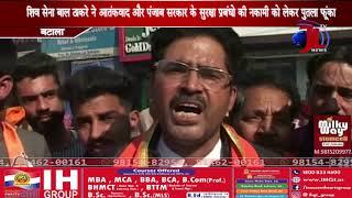 Shiv Sena Bal Thakre ने फूंका Pakistan और terrorism का पुतला