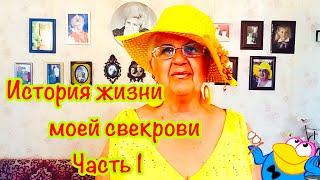 История жизни моей свекрови Часть1