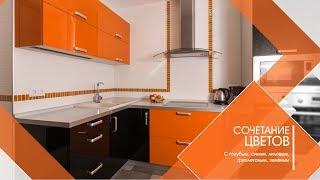 видео Дизайн кухни оранжевого цвета (25 фото): сочетание гарнитура, обоев, потолка в интерьере помещения