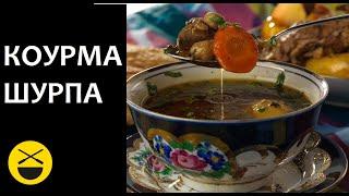 видео Бараньи ребрышки, тушеные с овощами, с желтым  — Гурманы и еда