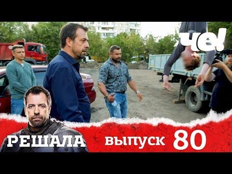 Решала    Выпуск 80   Разоблачение мошенников и аферистов