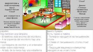 Урок 018  Кабинет адвоката Переса
