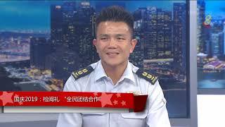 """狮城有约   国庆2019:检阅礼 """"全民团结合作"""""""