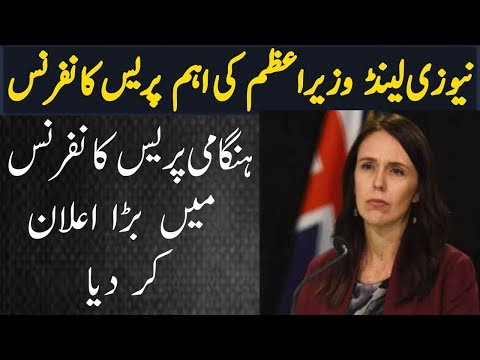 New Zealand's prime Minister press conference complete detail