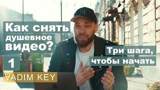 Как снять душевное видео. 3 шага, чтобы начать! Выпуск 1 | Vadim Key