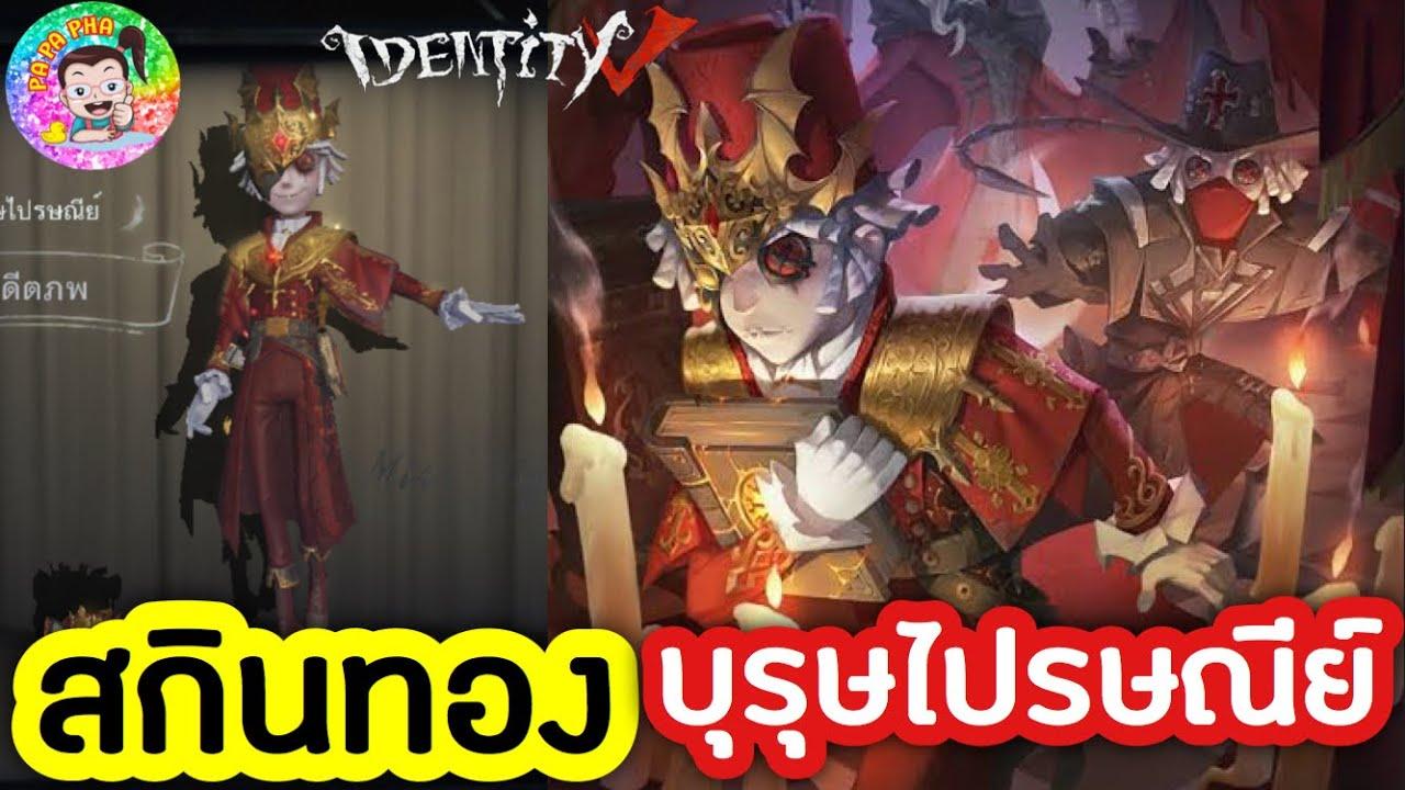 Identity V ไอเดน บุรุษไปรษณีย์ สกินทอง 😱