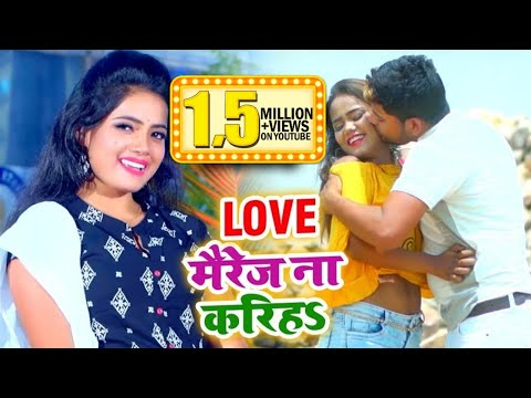 #Video #Sona Singh का New Bhojpuri Song   Love मैरेज ना करीहS   2019 Top Bhojpuri Song