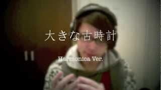 Gambar cover 平井堅《大きな古時計/古老的大鐘》(李讓口琴版/ハーモニカ)