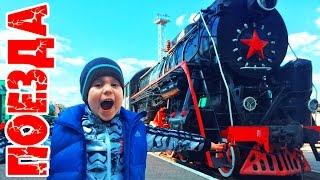Дети и Машины Поезда и паровозы для детей Музей поездов Железнодорожный транспорт для детей