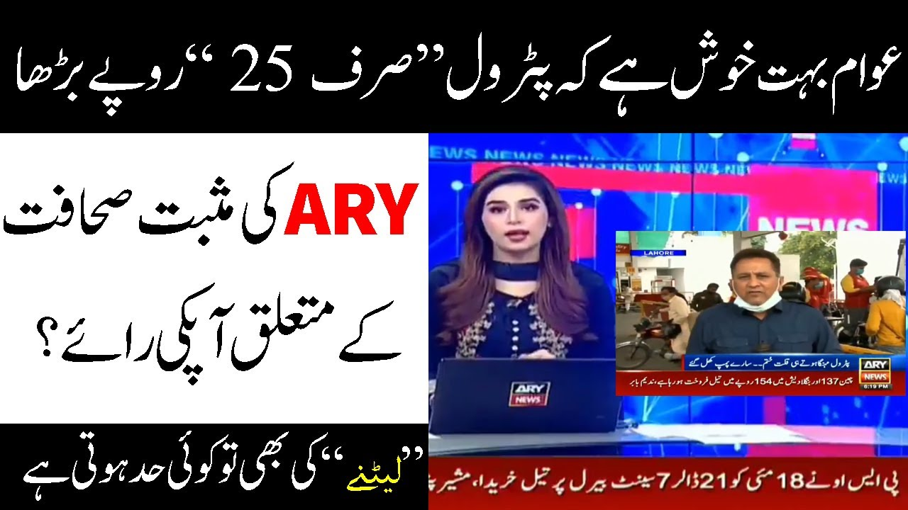 ARY News Reporting On Increase Petrol Price By  Rs 25 Per Liter   Imran Khan Today