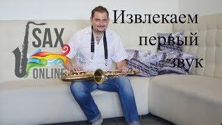 Уроки саксофона. Урок 3. Извлекаем первый звук из саксофона!