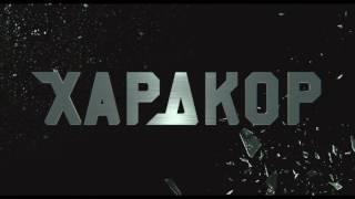 Хардкор/Маршрут построен/Экипаж16+