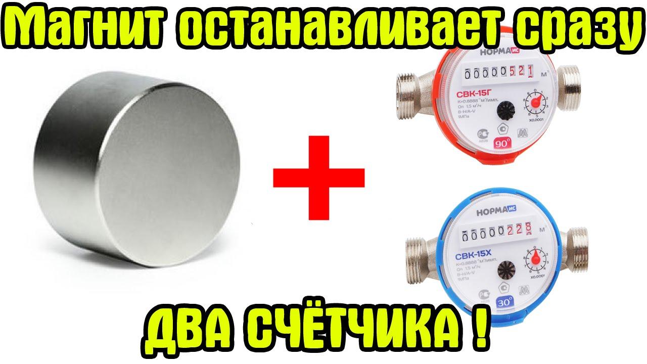 Магниты для остановки счетчиков: остановка магнитом счетчика .