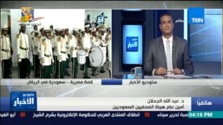 ستوديو الأخبار | عبدالله الجحلان: العلاقة بين مصر والمملكة السعودية أكبر من أن يثيرها عدو أو مغرض
