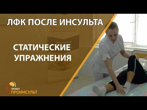 Реабилитация после инсульта в домашних условиях упражнения