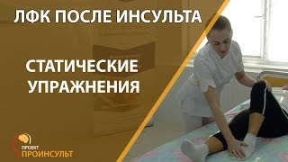 Гимнастика после инсульта. Статические упражнения.