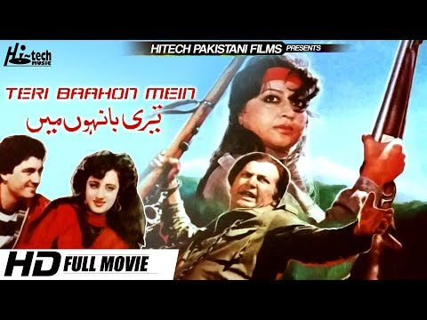 TERI BAAHON MEIN (FULL MOVIE) - SHABNAM, MOHD ALI & RANGEELA - OFFICIAL PAKISTANI MOVIE