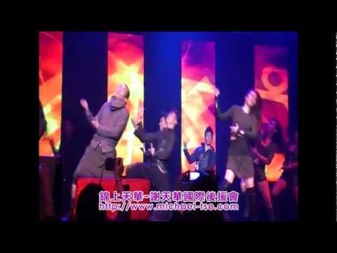 20111008-Dance battle_謝天華Laughing, 徐子珊Kate Tsui@綻放.魅力大馬演唱會