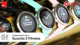 Интересное о спортивных часах Suunto 3 Fitness