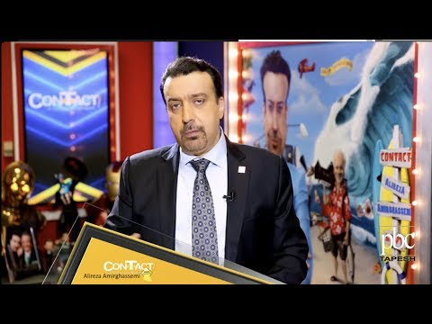 Contact with Alireza Amirghassemi - August 10, 2017 - Tapesh TV