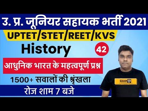 UPTET/SUPERTET/KVS/REET Batch 2020-21| History | Sunny Sir | 42| आधुनिक भारत के महत्वपूर्ण प्रश्न