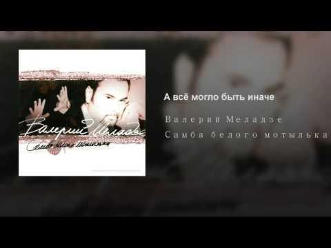 САМБА БЕЛОГО МОТЫЛЬКА MP3 СКАЧАТЬ БЕСПЛАТНО