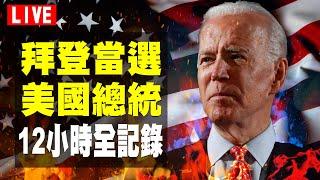 【#中天最新LIVE】拜登當選美國總統!勝選感言發表&民眾歡慶現場12小時全記錄 Joe Biden won the presidency 12 hour live stream|2020.11.08