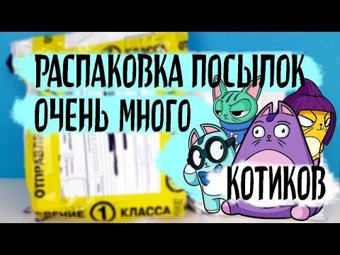 ЗАВАЛИЛИ ИГРУШКАМИ! Распаковка посылок от подписчиков КОТИКИ Lost Kitties,Kinder Surprise,Sweet Box
