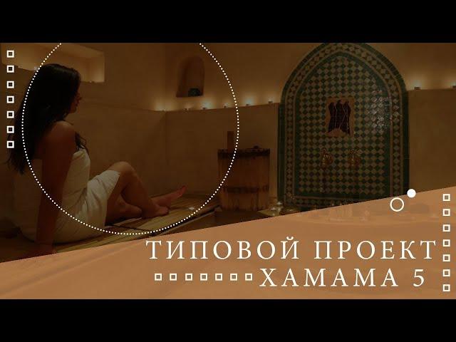 ✅ Типовой проект хамама №5⚜ 3D Визуализация турецкой бани🌡Все о хамаме ⚜⚜⚜