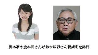 【速報】親戚に当たる脚本家の倉本聰さんが鈴木沙彩さんに対面 鈴木沙彩 検索動画 30