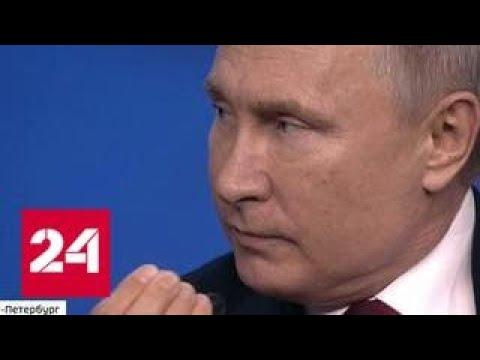 Путин о Зеленском: одно дело - кого-то играть, а другое - быть кем-то - Россия 24